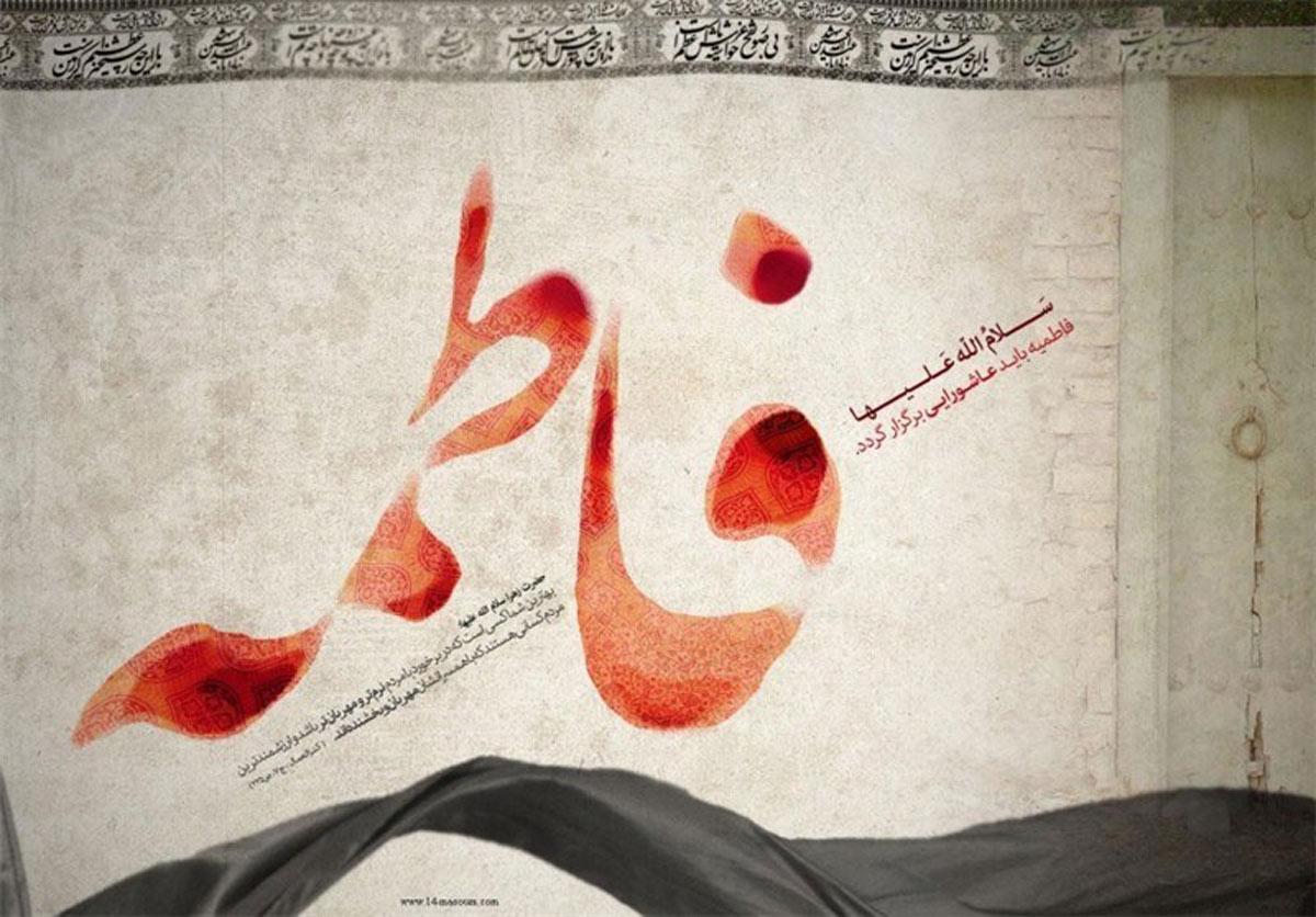 زیارت حضرت فاطمه زهرا علیها السلام
