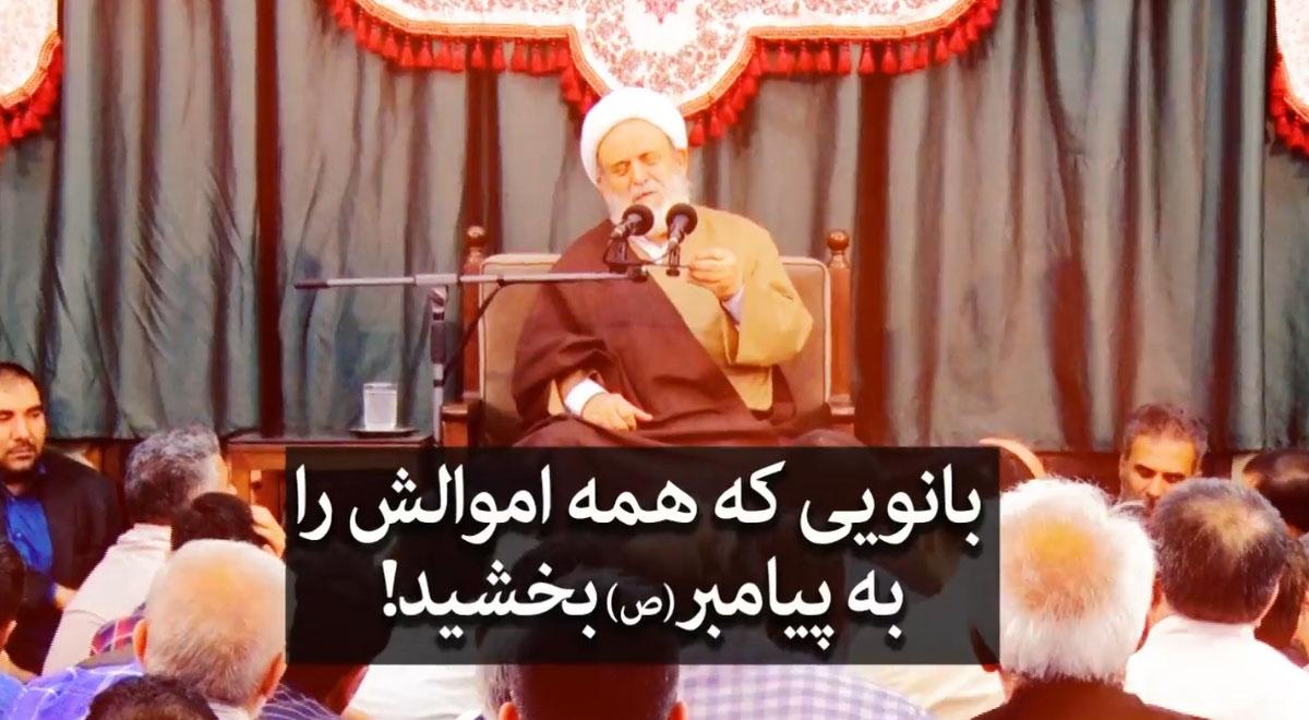بانوی که همه اموالش را به پیامبر بخشید! | استاد حسین انصاریان