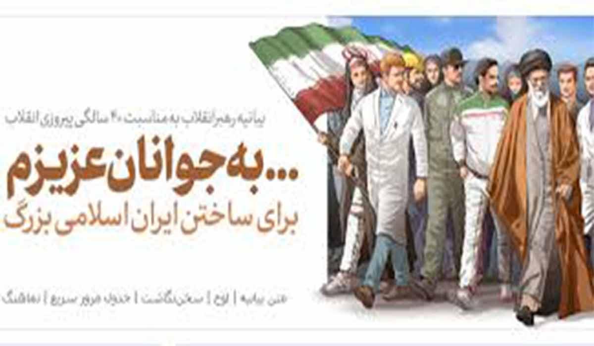 بیانیه گام دوم انقلاب و آغاز عصر جدید