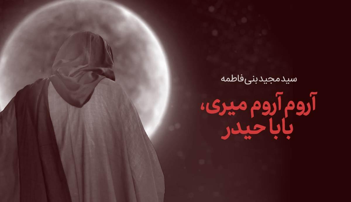 آروم آروم میری، بابا حیدر | سید مجید بنی فاطمه