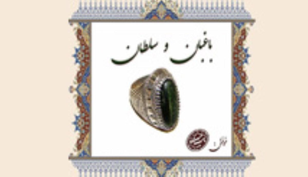 داستان کوتاه | باغبان و سلطان