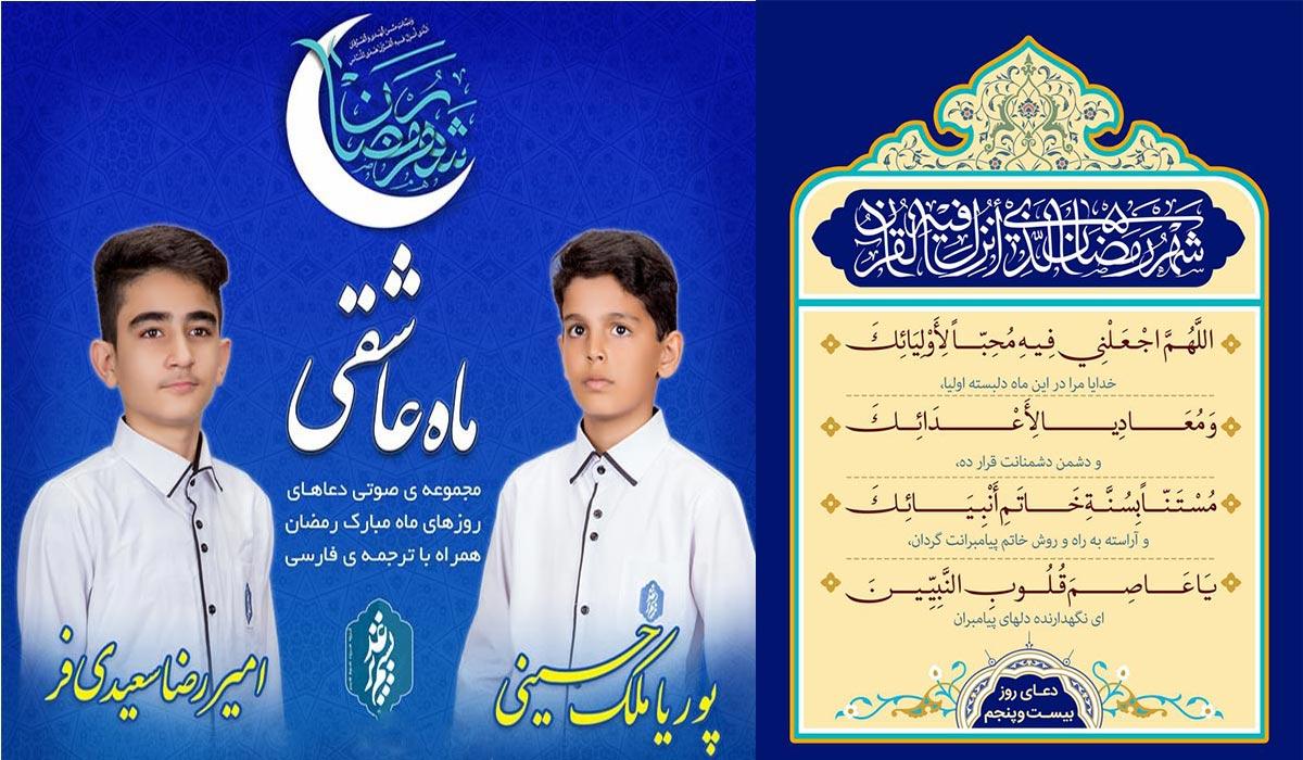 دعای روز بیست و پنجم ماه مبارک رمضان با نوای نوجوانان گروه سرود نسیم غدیر همراه با ترجمه/صوتی و تصویری
