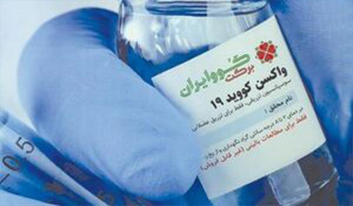 کوو برکت آماده تحویل به وزارت بهداشت