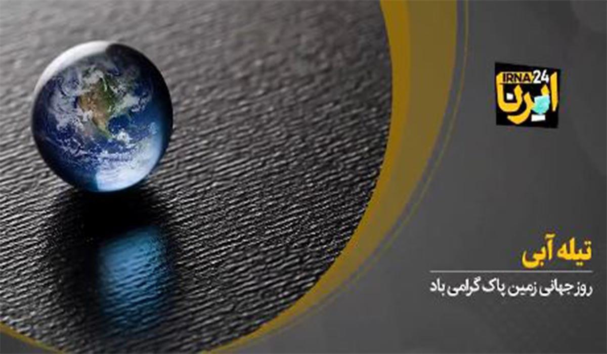 روز تیلهی آبی؛به مناسبت روز زمین پاک