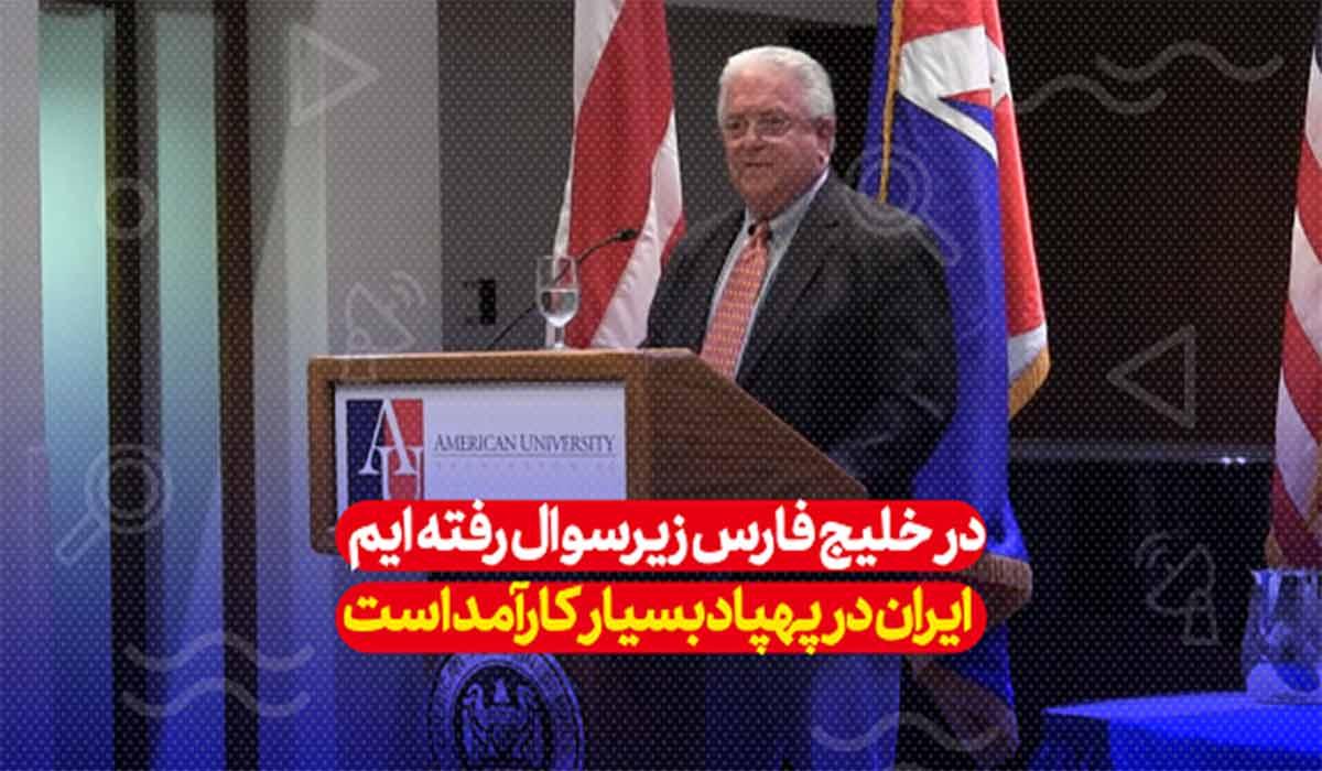 ایرانی ها ما را کوچک می کنند!