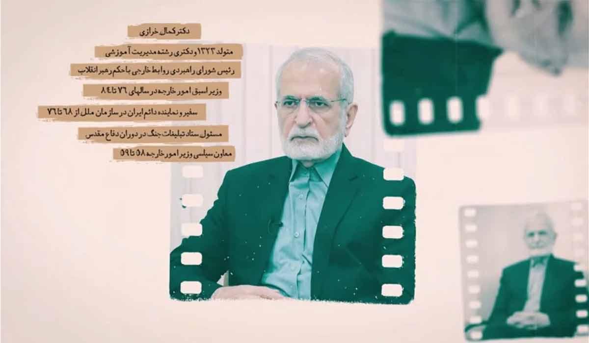 پرونده «حرف قطعی» | گفتوگو با دکتر کمال خرازی