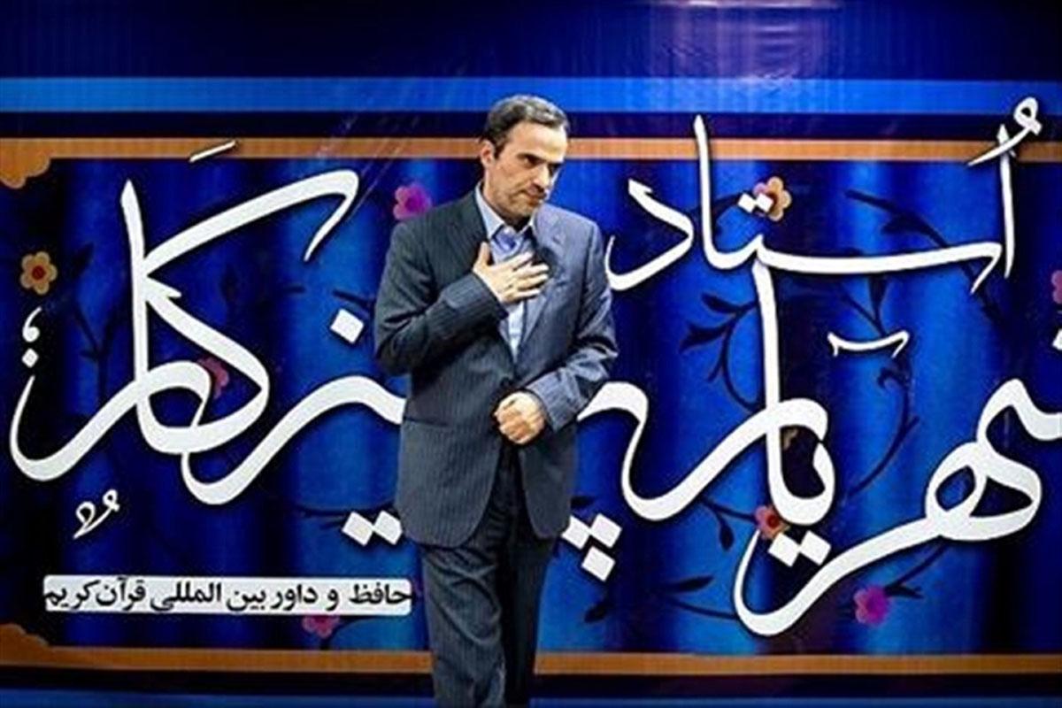 شهریار پرهیزگار - ترتیل سوره مبارکه واقعه