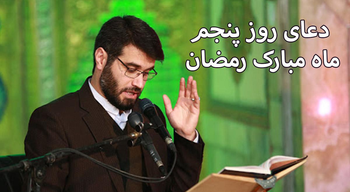 دعای روز پنجم ماه مبارک رمضان / حاج میثم مطیعی