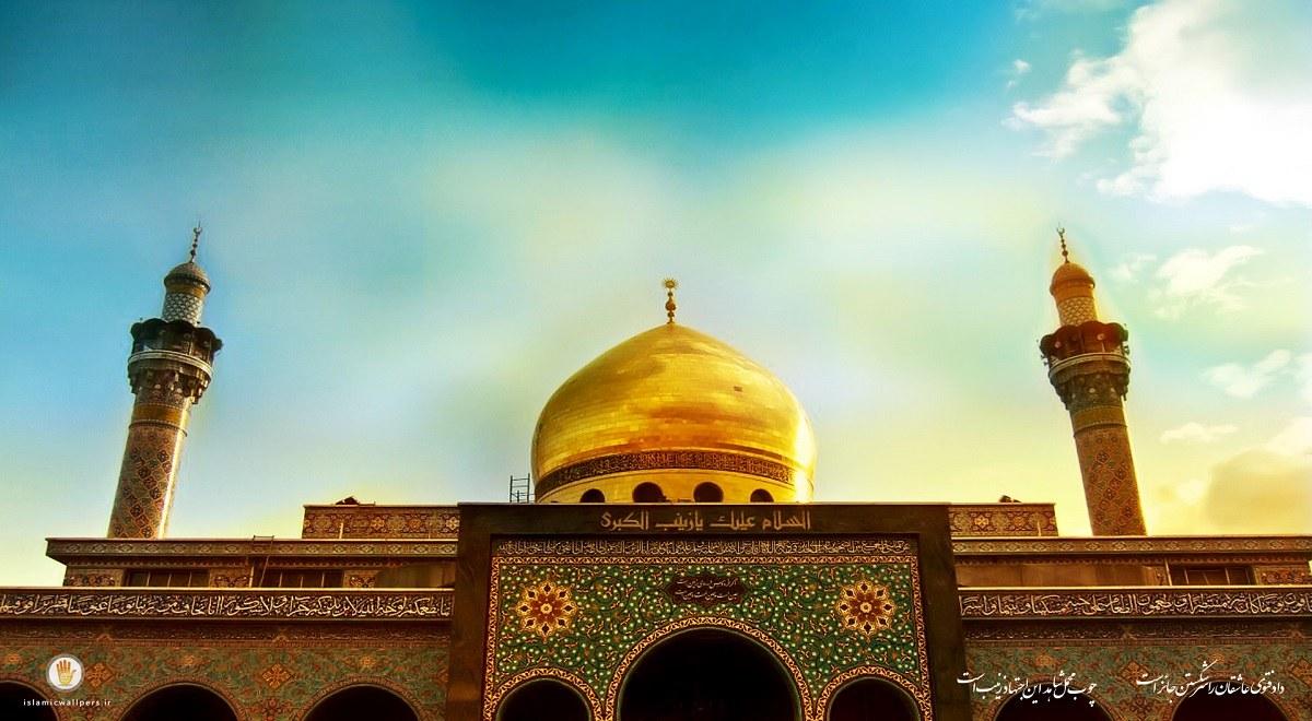 نماهنگ | حرم حضرت زینب(س)