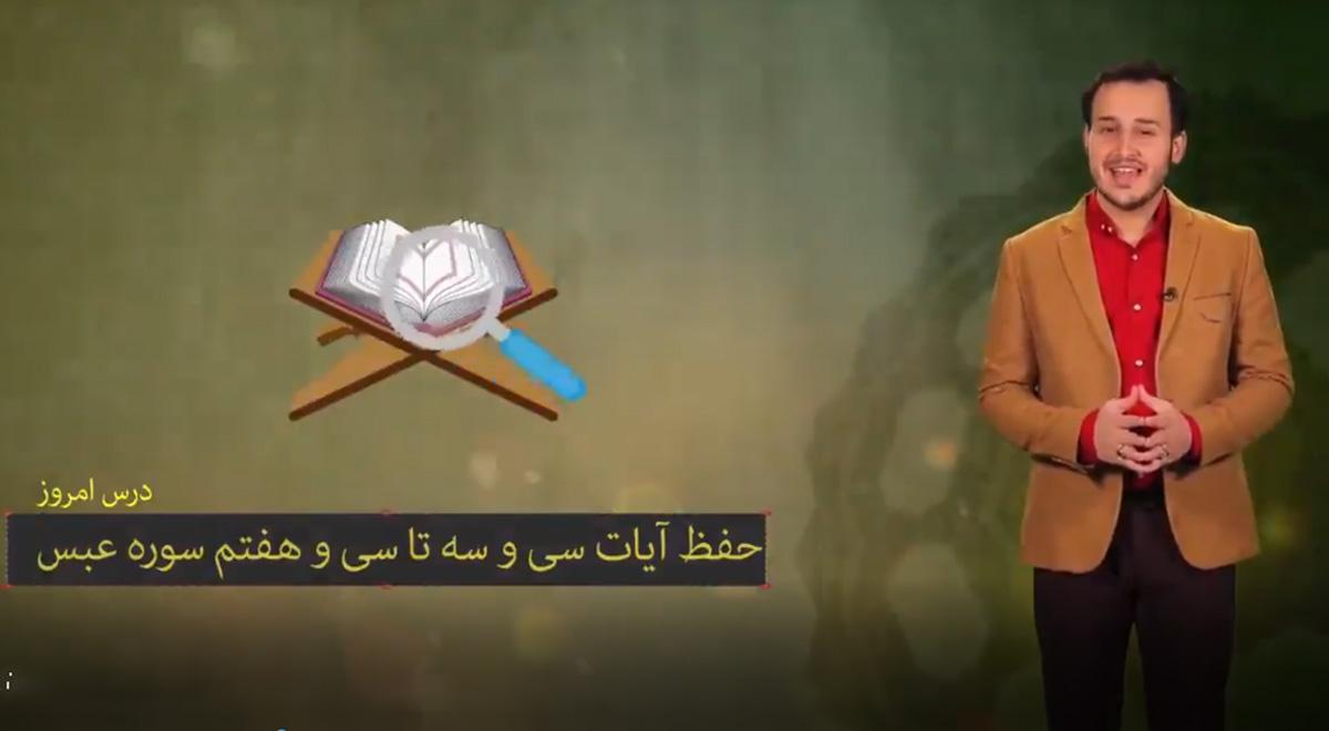 حفظ جزء 30 قرآن کریم   حفظ سوره عبس / بخش ششم