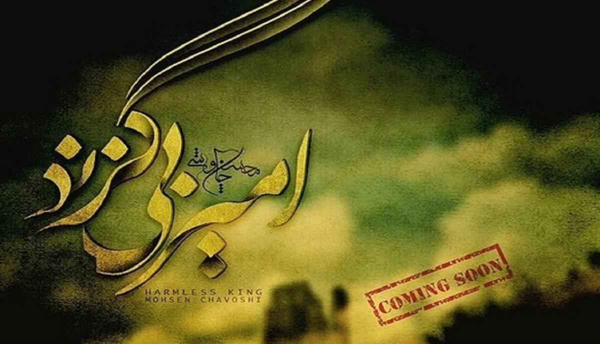 نماهنگ امیر بی گزند از محسن چاوشی در وصف حضرت علی (ع)