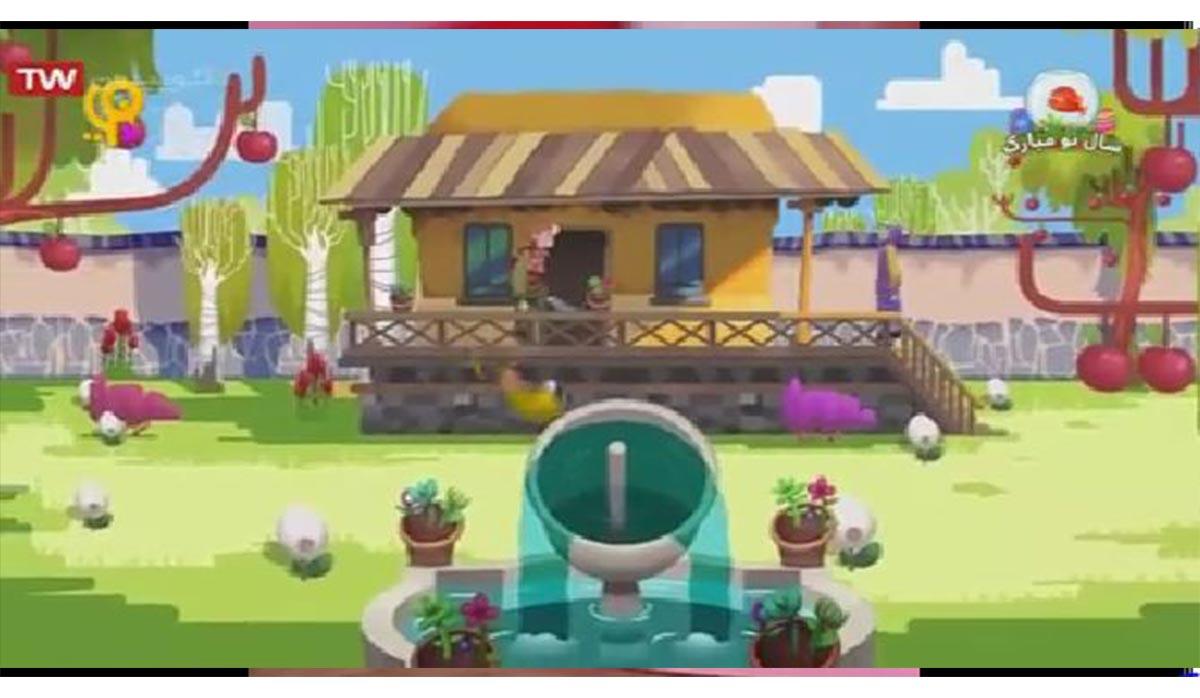 ترانه کودکانه | باغ قشنگ