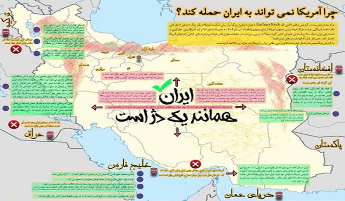 احتمال حمله نظامی به ایران؟!
