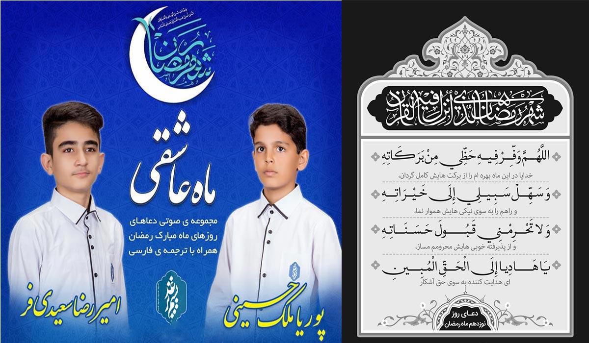 دعای روز بیستم ماه مبارک رمضان با نوای نوجوانان گروه سرود نسیم غدیر همراه با ترجمه/صوتی و تصویری