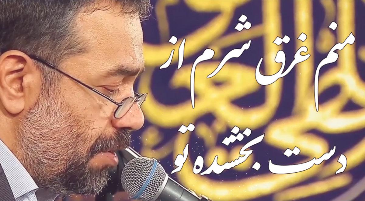 منم بندهی تو عبدِ شرمنده تو .../ حاج محمود کریمی (مناجات ویژه رمضان)