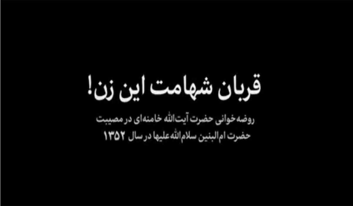روضه حضرت ام البنین به روایت مقام معظم رهبری