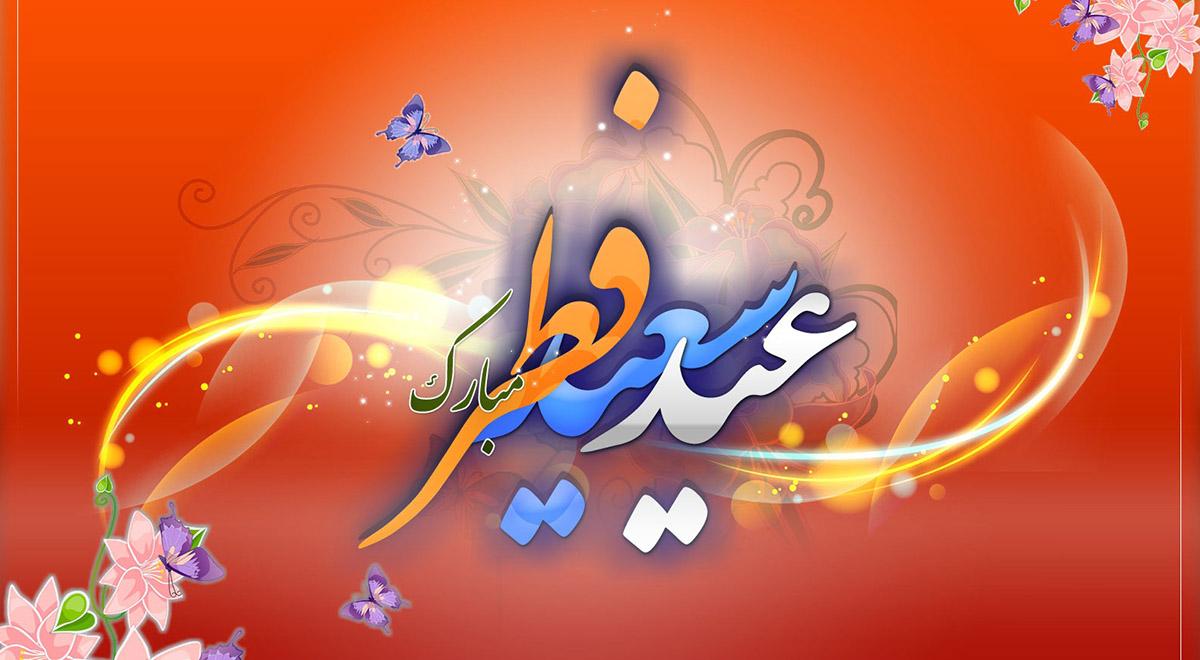 استوری زیبای عید سعید فطر