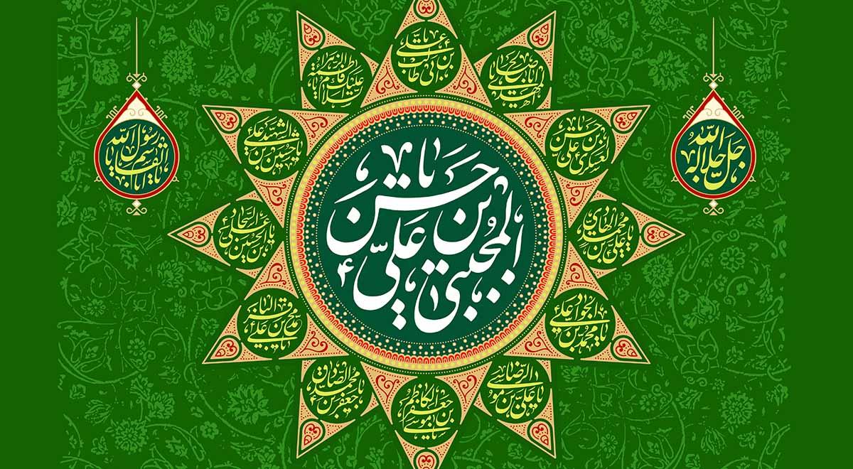 نماهنگ   ای سبط نبی ...