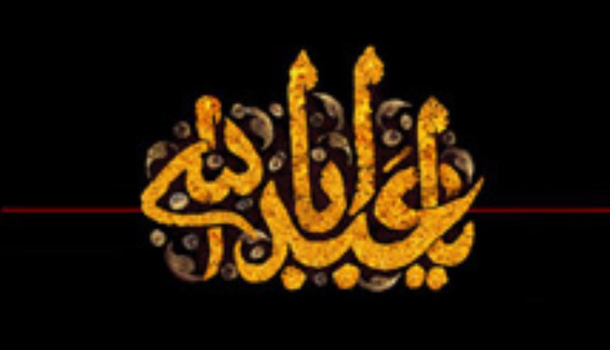 سرود / شیعتی مهما شربتم
