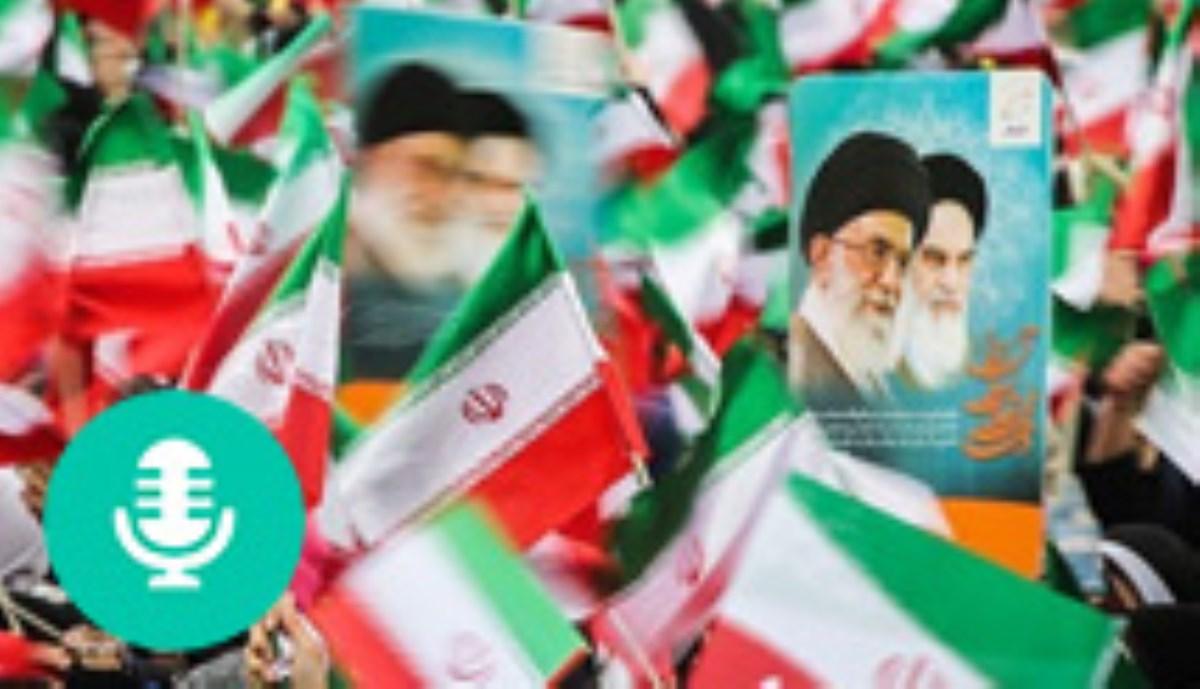 پادکست | پیام انقلاب اسلامی