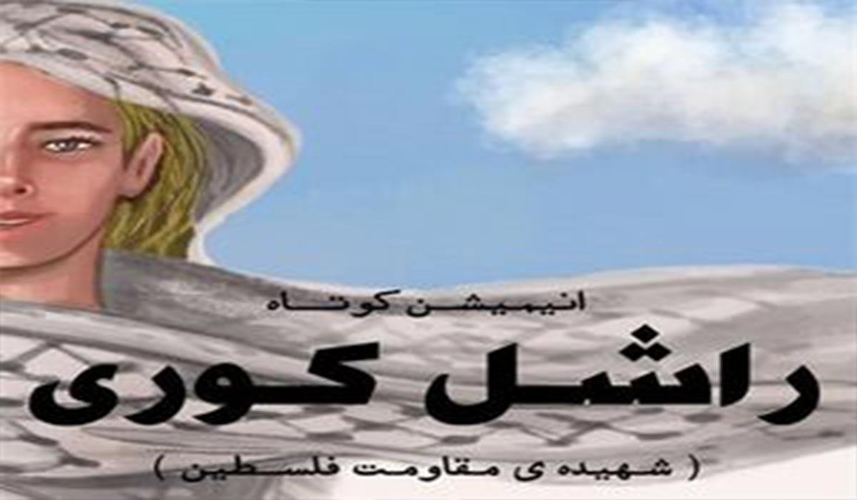 انیمیشن شهیده راه مقاومت فلسطین