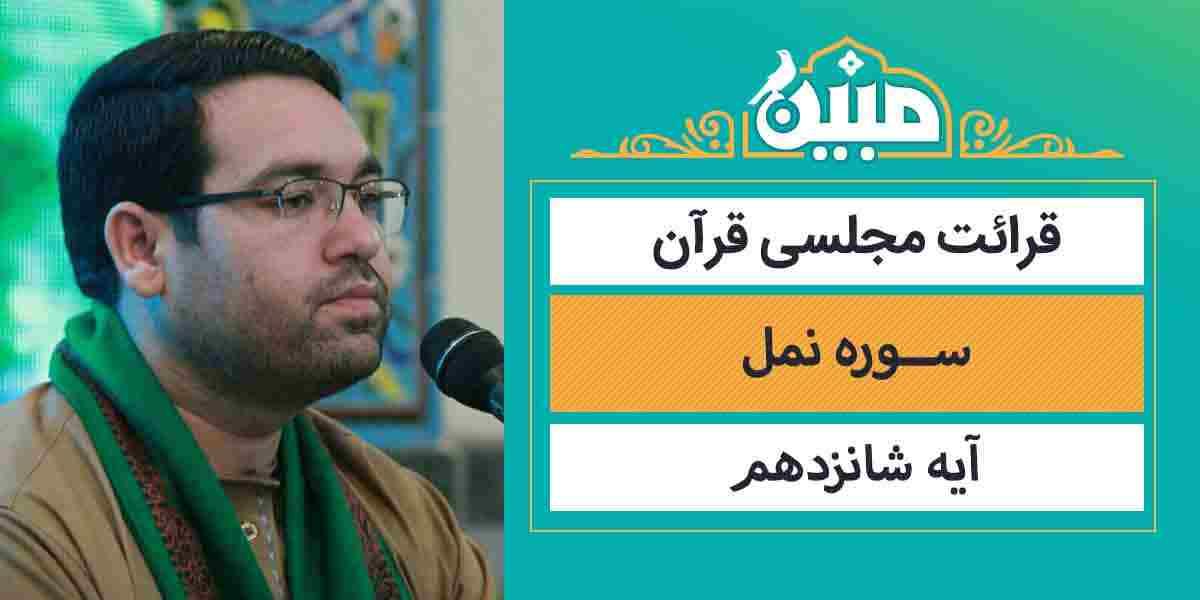 مبین | سوره مبارکه نمل / استاد سید جواد حسینی