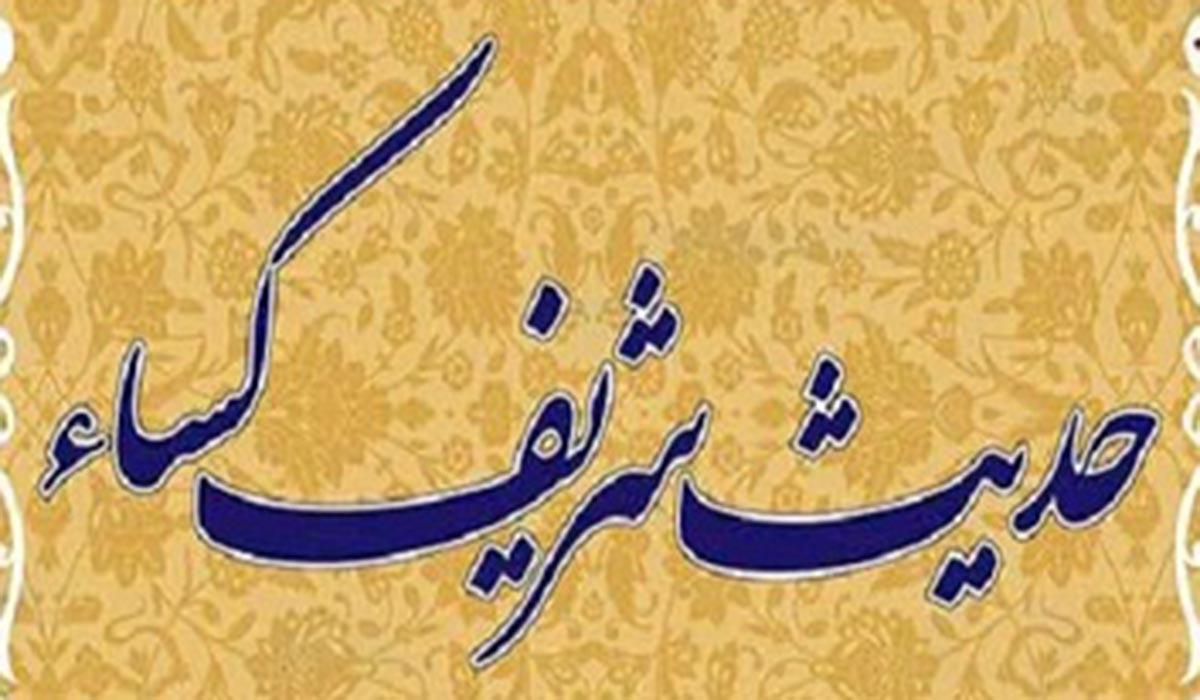 حدیث کساء با نوای حجت الاسلام و المسلمین شهیدی