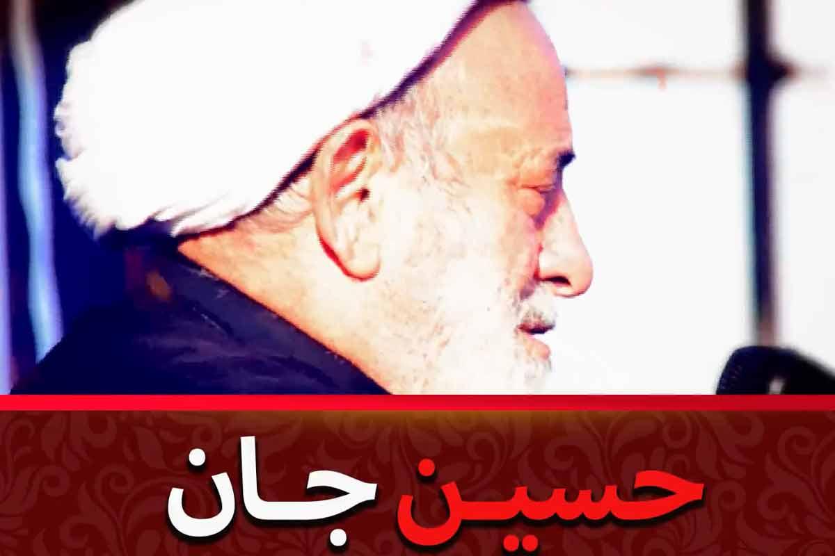 حسین جان .../ استاد انصاریان