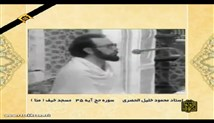 الحصری-سلیمی؛ سوره فلق