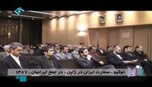 جلسه دوم-امام خمینی (ره)