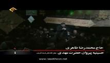 کربلایی حسین طاهری - شب هفتم صفر - سال 96 - زیر پرچم اباالفضل (شور زیبا)