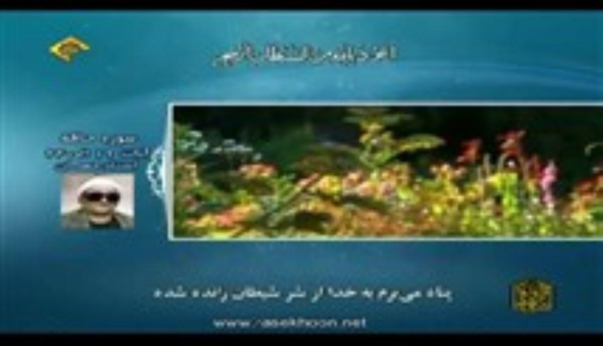 محمد عبدالعزیز حصّان - ترتیل سوره مبارکه تکاثر