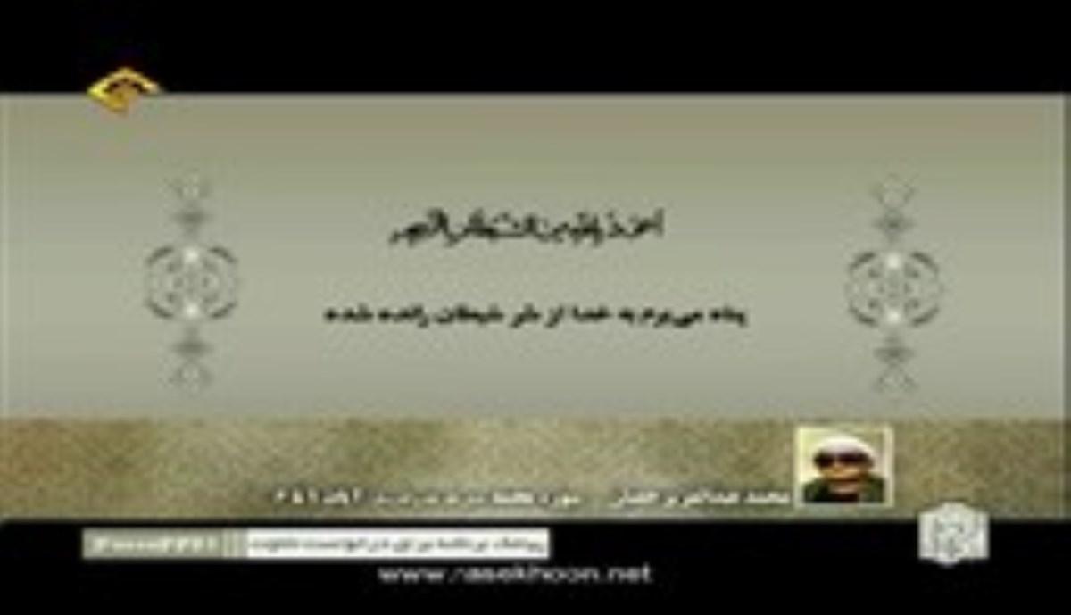 محمد عبدالعزیز حصّان - ترتیل سوره مبارکه نصر