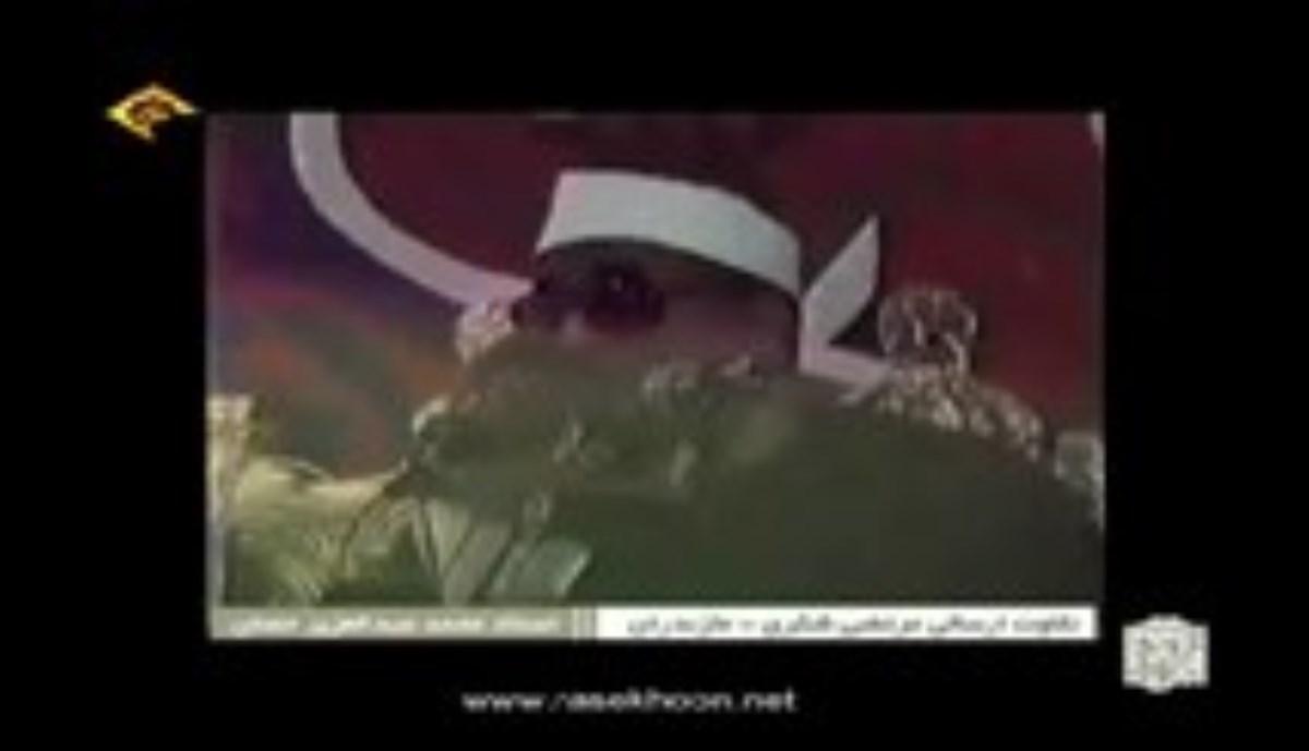محمد عبدالعزیز حصّان - ترتیل سوره مبارکه دخان