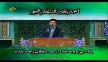 حمیدرضا احمدی وفا - تلاوت مجلسی سوره های مبارکه احزاب آیات 40-48 و کوثر در حضور رهبر معظم انقلاب - صوتی