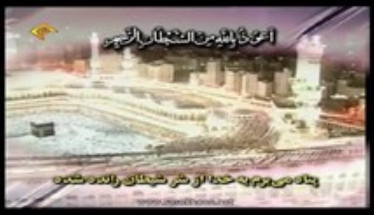 محمد عبدالعزیز حصّان - ترتیل سوره مبارکه نجم