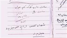 مستند عارف مسلح - شهید هادی ذوالفقاری