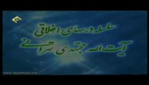 مرحوم آیت الله مجتهدی تهرانی-خیر دنیا و آخرت در دو چیز است