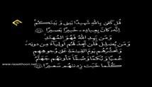 آیت الله ضیاء آبادی-تفسیر آیات28تا33 سوره یونس