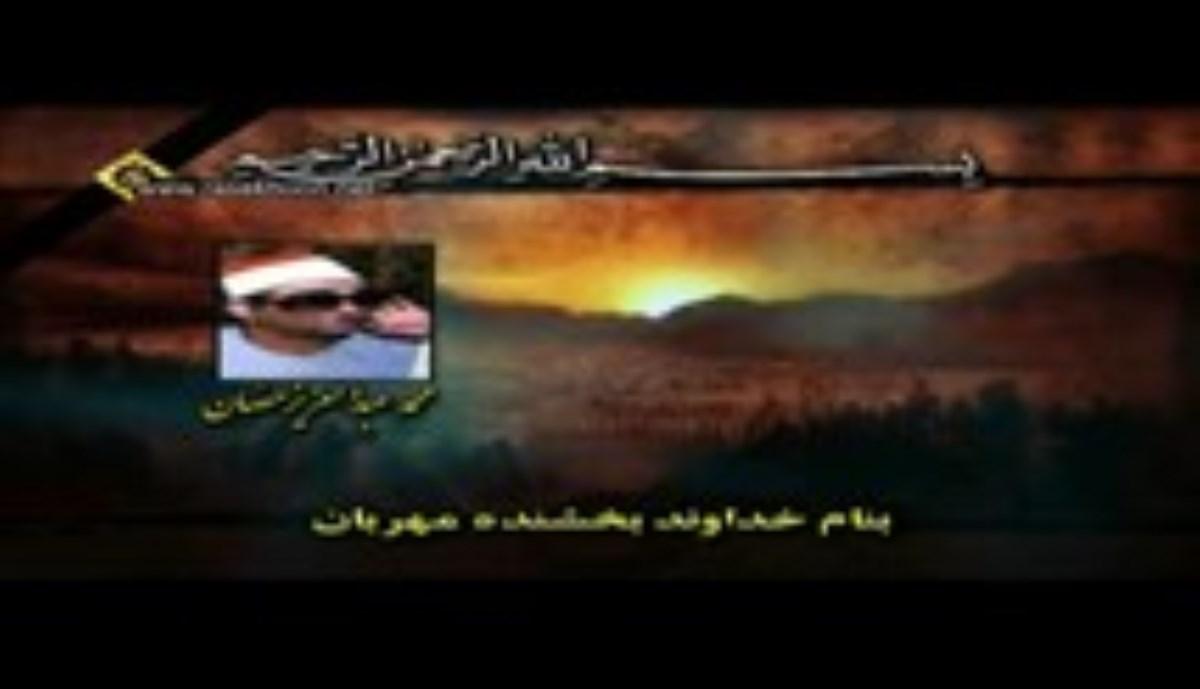 محمد عبدالعزیز حصّان - ترتیل سوره مبارکه صف
