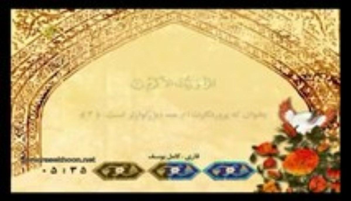 دانلود درس هایی از قرآن 19 بهمن ماه 96 با موضوع برکات انقلاب اسلامی