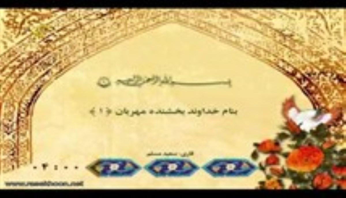 دانلود درس هایی از قرآن 11 آبان ماه 96 با موضوع مقاوم سازی جامعه در برابر خطرات و تهدیدها