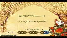 دانلود درس هایی از قرآن 14 دی ماه 96 با موضوع ارزش تعلیم و تربیت - جلسه دوم