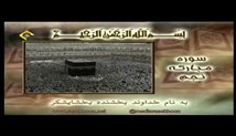 الحصری-سلیمی؛ سوره همزه