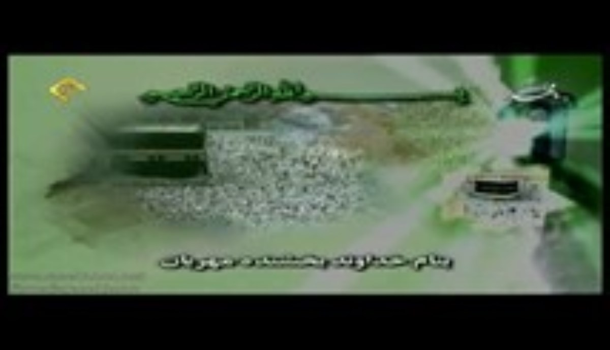 محمد عبدالعزیز حصّان - ترتیل سوره مبارکه همزه
