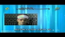 شحات محمد انور - تلاوت مجلسی سوره مبارکه الرحمن آیات 33-45 - صوتی