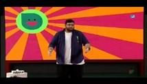 دانلود مرحله مقدماتی مسابقه خنداننده شو - 17 خرداد 96 - استندآپ کمدی حسین شاهرخ نیا