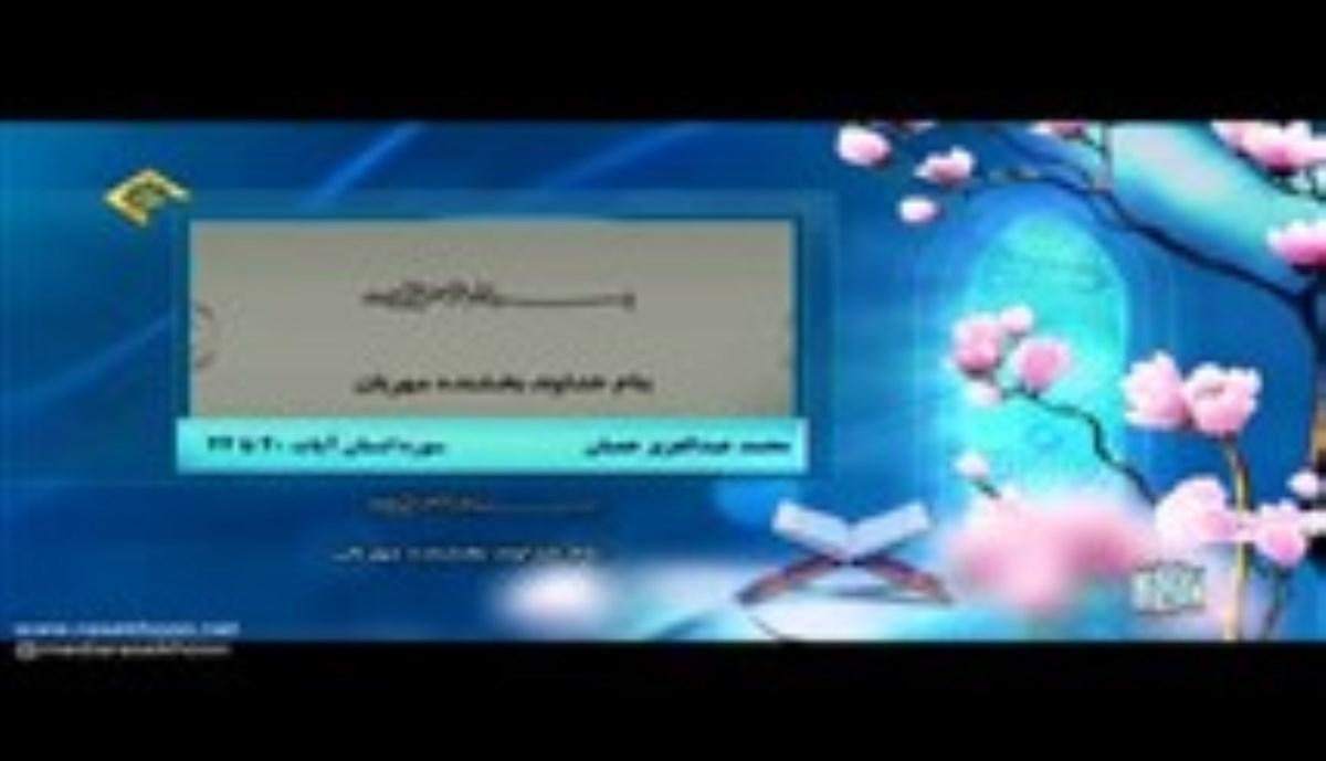 محمد عبدالعزیز حصّان - ترتیل سوره مبارکه حجر