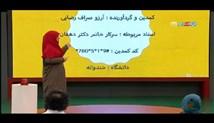دانلود اجرای نجات مسابقه خنداننده شو - 13 تير 96 - استندآپ کمدی آرزو صراف رضایی