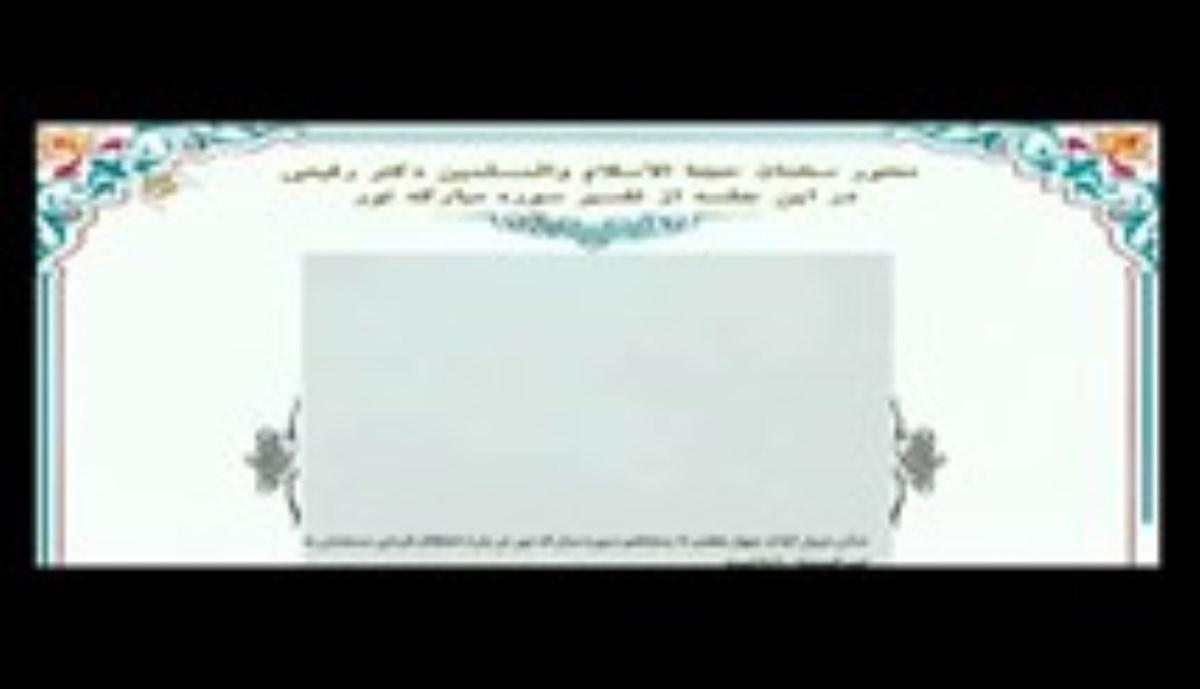 حجت الاسلام دکتر رفیعی-جایی که سبقت و سرعت ممنوع نیست!